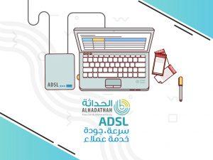 adsl-2-300×225
